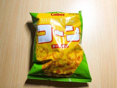 カルビーの「コ~ン チーズあじ」を食べてみた!