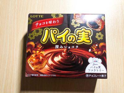 ロッテの「チョコを味わうパイの実 深みショコラ」を食べてみた!