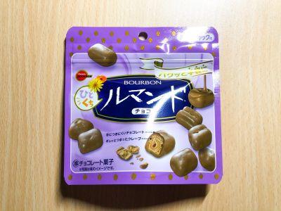 ブルボンの「ひとくちルマンド チョコ」を食べてみた!