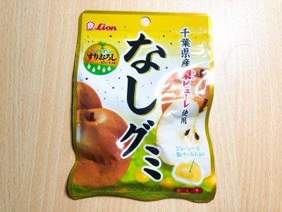 ライオン菓子の「なしグミ」を食べてみた!