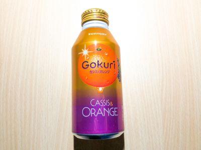 サントリーの「Gokuri カシス&オレンジ」を飲んでみた!