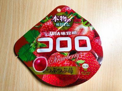 UHA味覚糖の「コロロ ストロベリー つぶつぶ苺」を食べてみた!