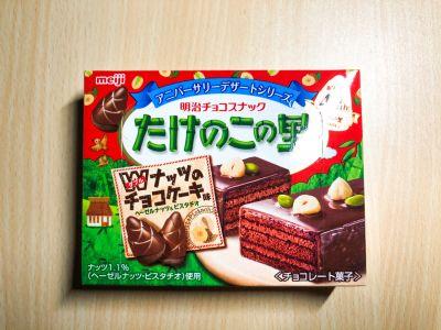明治の「たけのこの里 ダブルナッツのチョコケーキ味」を食べてみた!