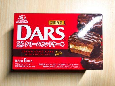 森永製菓の「ダースミルククリームサンドケーキ」を食べてみた!