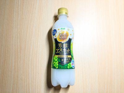 アサヒ飲料の「カルピスソーダ 芳醇マスカット」を飲んでみた!