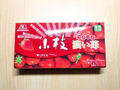 森永製菓の「小枝 濃い苺」を食べてみた!