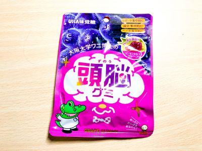 UHA味覚糖の「大阪大学ワニ博士の頭脳グミ コンセントレイトグレープ味」を食べてみた!