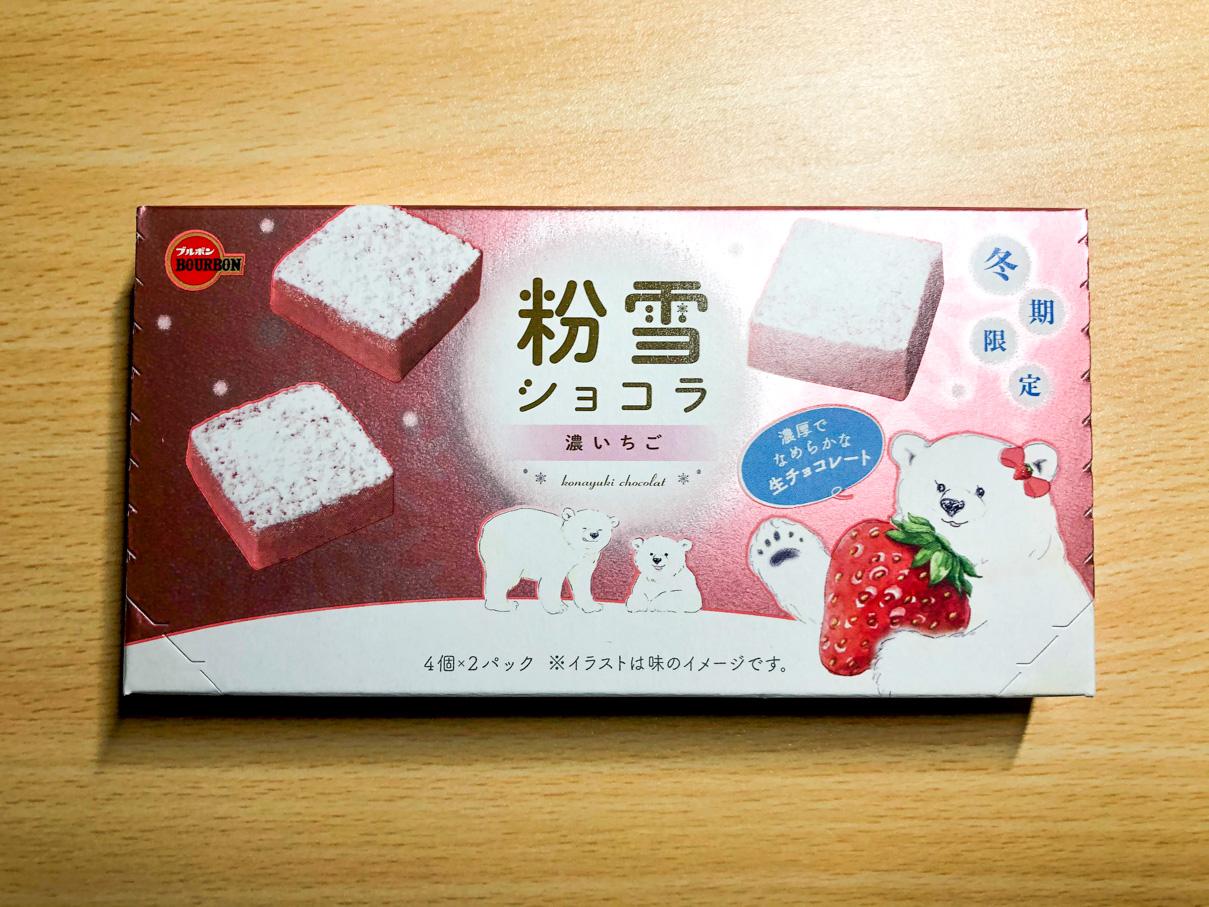 粉雪ショコラ 濃ミルク
