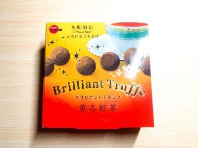 ブルボンの「ブリリアントトリュフ 薫る紅茶」を食べてみた!