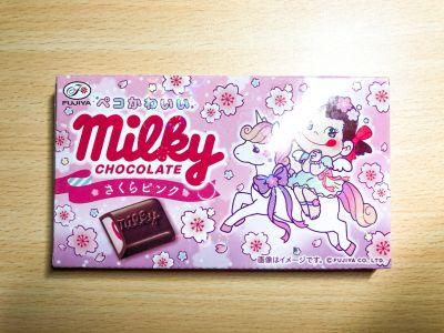 不二家の「ミルキーチョコレート さくらピンク」を食べてみた!