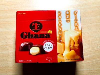 ロッテの「生ガーナ ホワイトキャラメル」を食べてみた!
