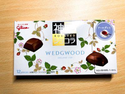 グリコの「神戸ローストショコラ アールグレイ」を食べてみた!