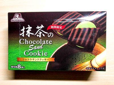 森永製菓の「抹茶のショコラサンドクッキー」を食べてみた!
