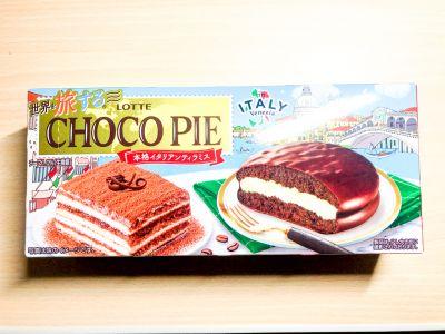 ロッテの「世界を旅するチョコパイ 本格イタリアンティラミス」を食べてみた!