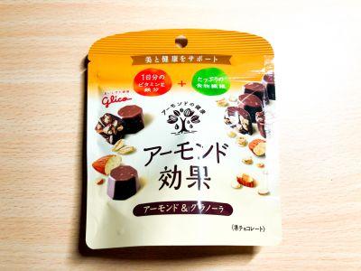 グリコの「アーモンド効果 チョコレート アーモンド&グラノーラ」を食べてみた!