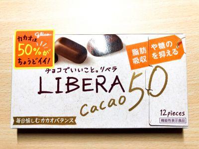 グリコの「LIBERA cacao50」を食べてみた!