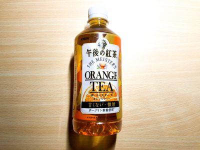 KIRINの「午後の紅茶 ザ・マイスターズ オレンジティ」を飲んでみた!