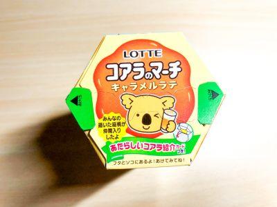 ロッテの「コアラのマーチ キャラメルラテ」を食べてみた!