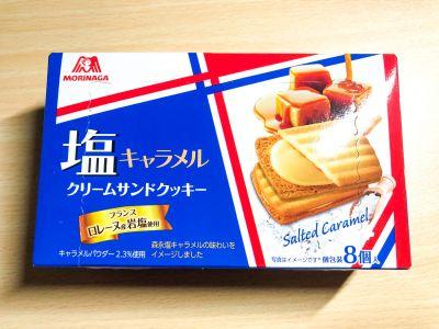 森永製菓の「塩キャラメルクリームサンドクッキー」を食べてみた!