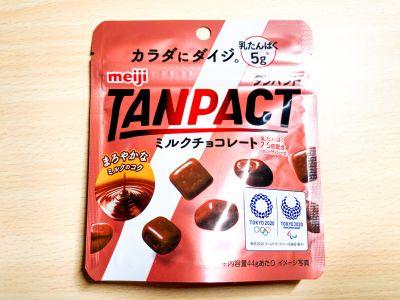 明治の「TANPACT ミルクチョコレート」を食べてみた!