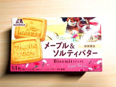 森永製菓の「DEAR メープル&ソルティバター」を食べてみた!
