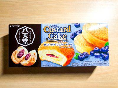 ロッテの「八天堂監修カスタードケーキ カスタードくりーむ&ブルーベリー味」を食べてみた!