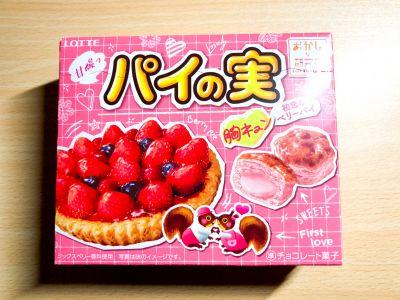 ロッテ「甘酸っパイの実 胸キュン 初恋のベリーパイ」を食べてみた!