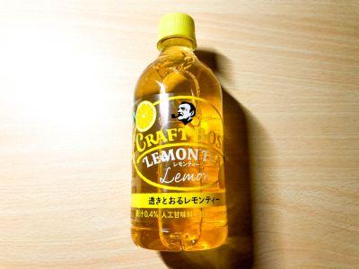 サントリーの「クラフトボス レモンティー」を飲んでみた!