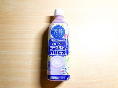 アサヒ飲料の「発酵BLEND ブルーベリーヨーグルト&カルピス」を飲んでみた!