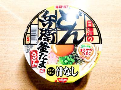 日清食品の「日清の汁なしどん兵衛 釜たま風うどん」を食べてみた!