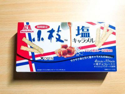 森永製菓の「小枝 塩キャラメル」を食べてみた!