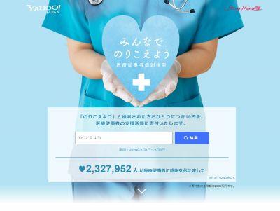 「のりこえよう」と検索して医療従事者にエールを送ろう。