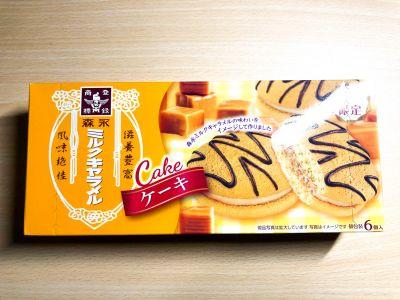 森永製菓の「ミルクキャラメルケーキ」を食べてみた!