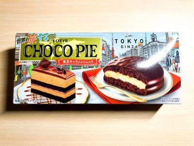 ロッテの「世界を旅するチョコパイ 東京キャラメルショコラ」を食べてみた!