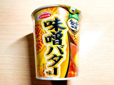 エースコックの「飲み干す一杯 味噌バター味ラーメン」を食べてみた!