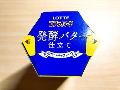 ロッテの「コアラのマーチ 発酵バター仕立て」を食べてみた!