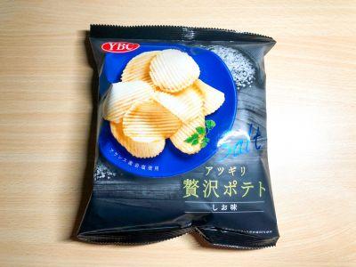 YBCの「アツギリ贅沢ポテト しお味」を食べてみた!
