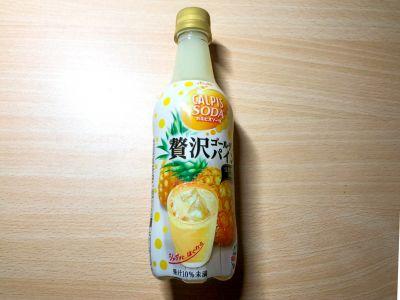 アサヒ飲料の「カルピスソーダ 贅沢ゴールデンパイン」を飲んでみた!