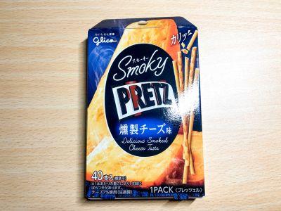 グリコの「プリッツ スモーキー 燻製チーズ味」を食べてみた!