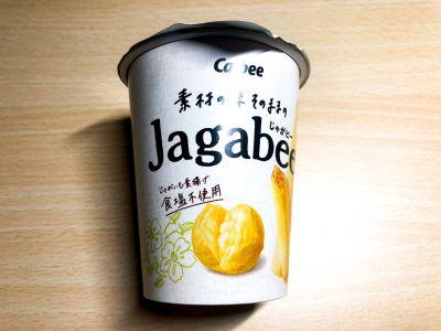 カルビーの「素材の味そのままのJagabee」を食べてみた!