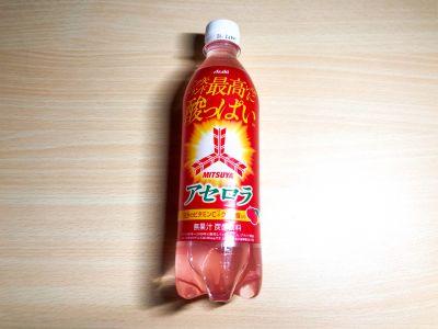 アサヒ飲料の「三ツ矢 アセロラ」を飲んでみた!