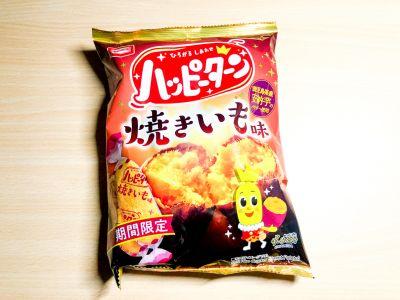 亀田製菓の「ハッピーターン 焼きいも味」を食べてみた!