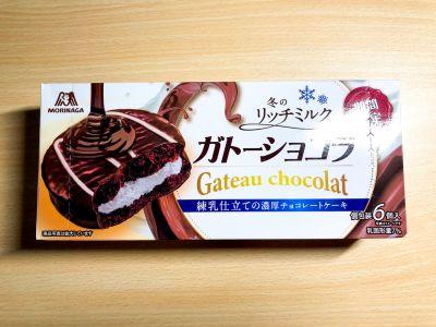 森永製菓の「ガトーショコラ リッチミルク」を食べてみた!