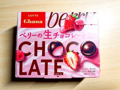 ロッテの「ガーナ ベリーの生チョコレート」を食べてみた!