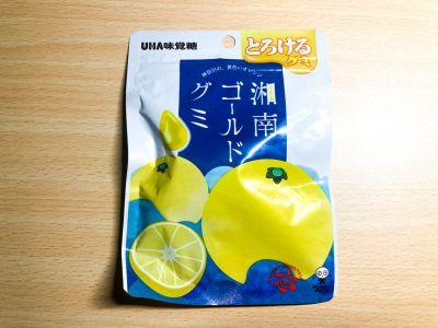 UHA味覚糖の「とろけるグミ  湘南ゴールドグミ」を食べてみた!
