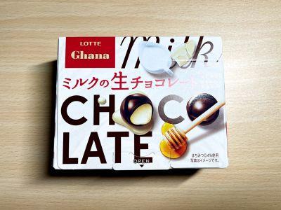 ロッテの「ガーナ ミルクの生チョコレート」を食べてみた!