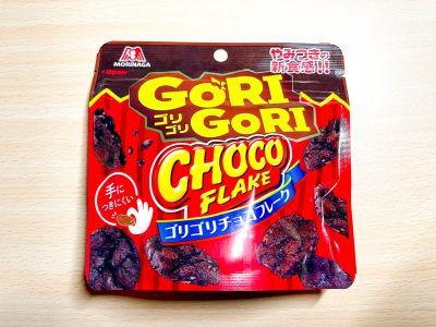 森永製菓の「ゴリゴリチョコフレーク」を食べてみた!
