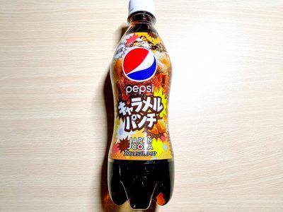 サントリーの「ペプシ ジャパンコーラ キャラメルパンチ」を飲んでみた!