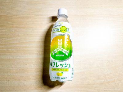 アサヒ飲料の「三ツ矢サイダー リフレッシュ」を飲んでみた!