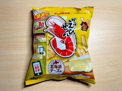 カルビーの「かっぱえびせん 北海道チーズ味」を食べてみた!